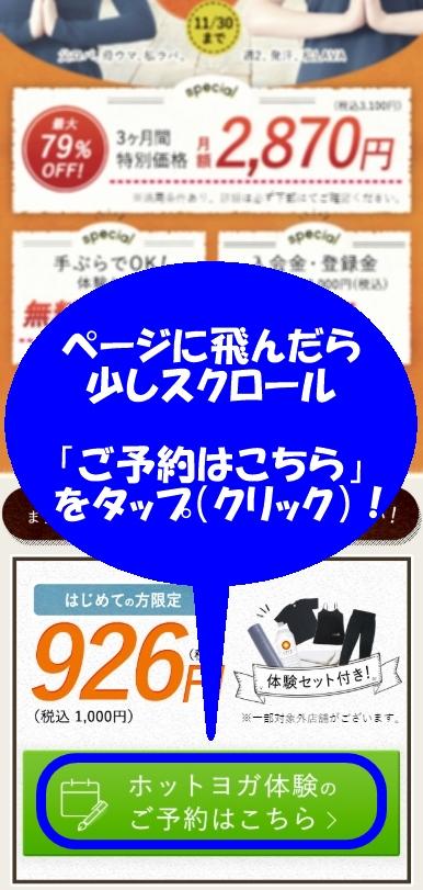 予約ページへ LAVA堺北花田イオンモール