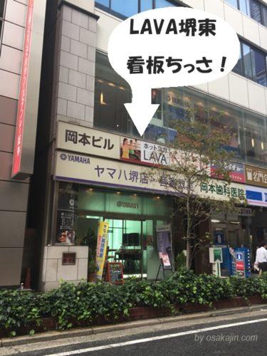 LAVA堺東に行ってきた