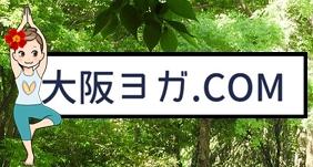 格安・大阪のヨガ・インストラクター講座
