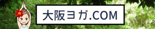 大阪ヨガ・メインヘッダー