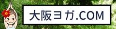 大阪ヨガ・スマホ用ヘッダー