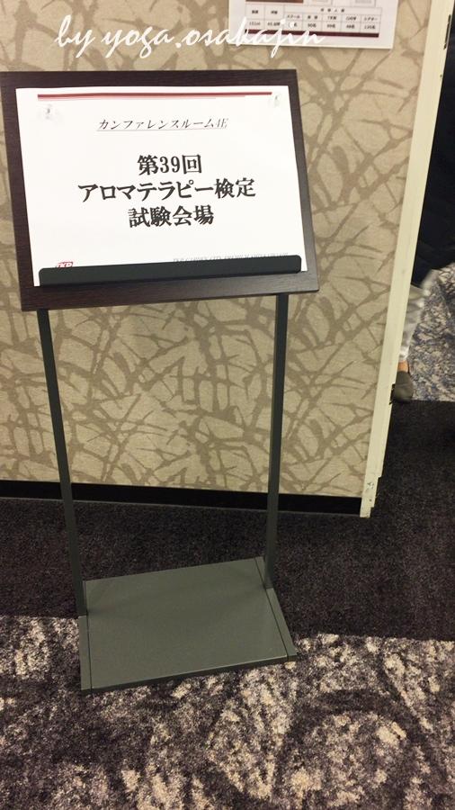 アロマ検定会場・大阪 (2)