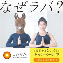 土屋太鳳の体験150円・ホットヨガLAVA
