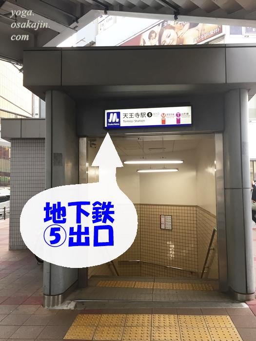 地下鉄御堂筋線天王寺駅からは5番出口です