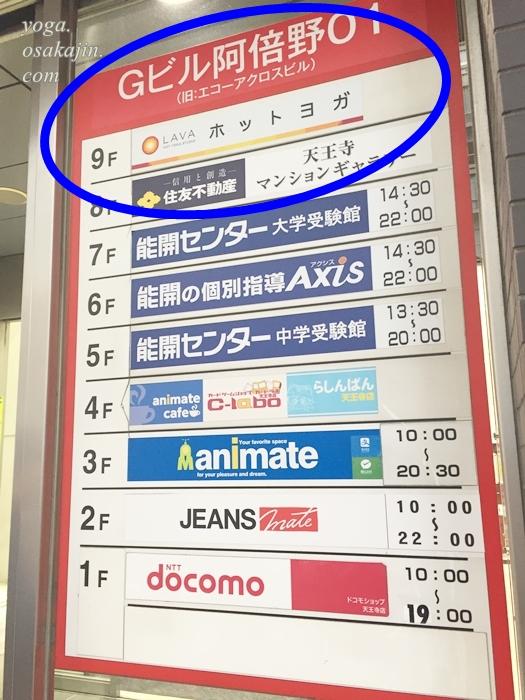 アニメイトが入っている「 Gビル阿倍野01」の9階。