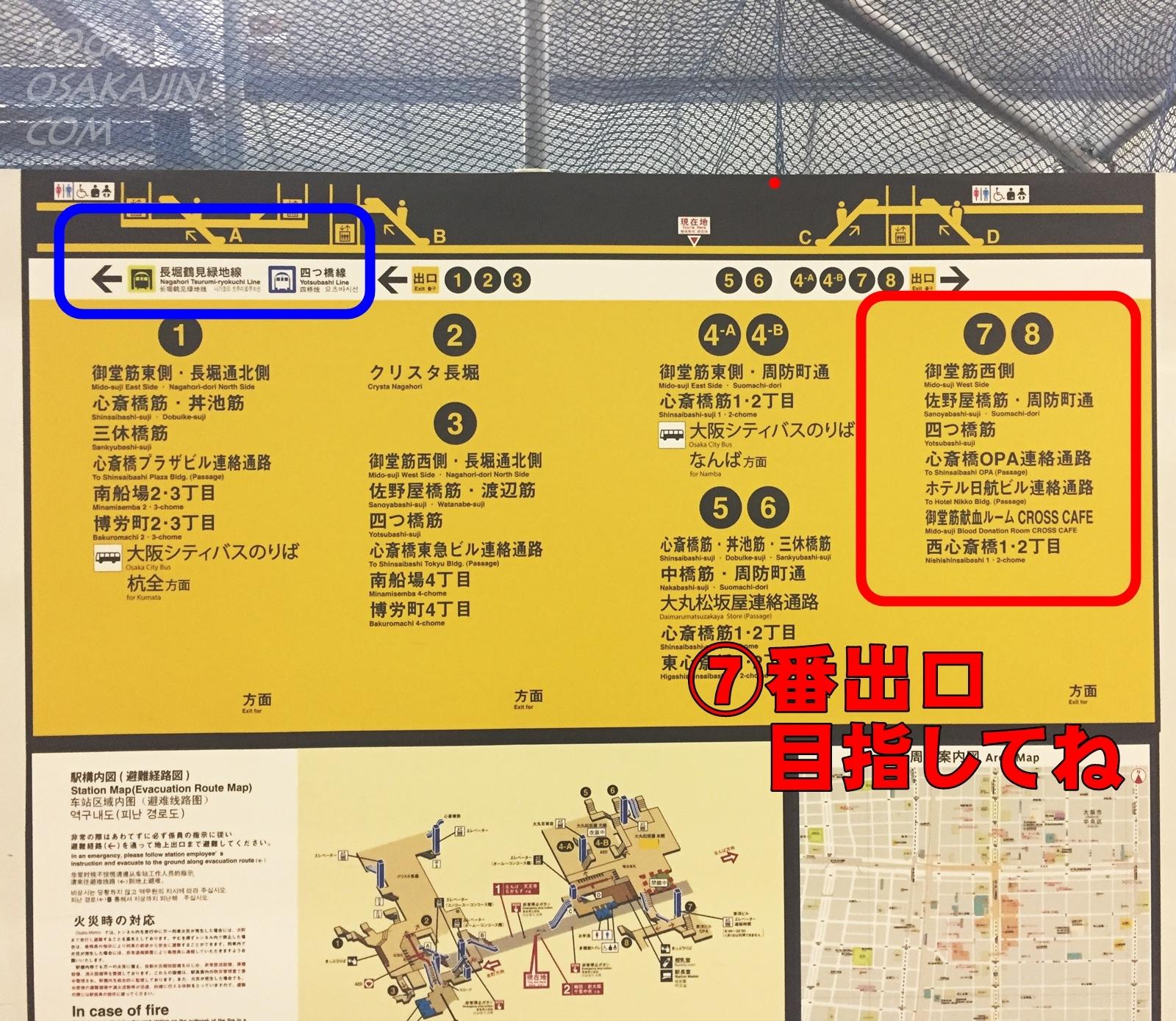 大阪 心斎橋駅の案内看板 (1)