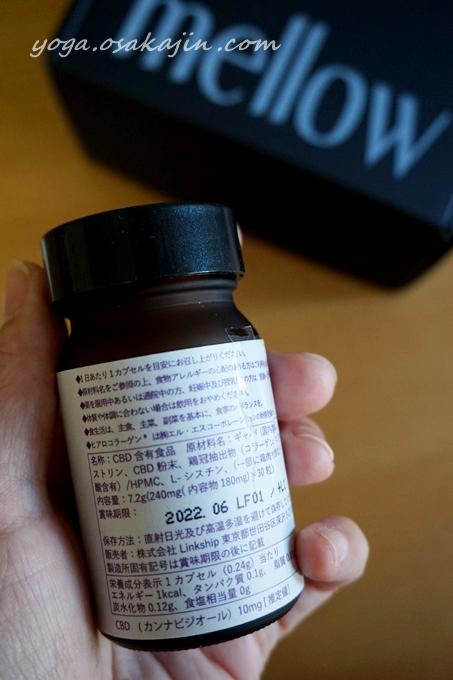 CBDサプリメント mellow supplement(DEEP NIGHT) (11)
