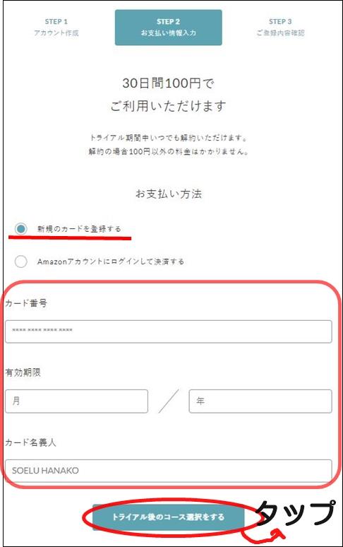 クレジットカード登録 ソエル申込3